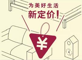 MUJI在中国又降价啦 这已是2年里的第5次降价