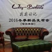 祝莉莉日记2016冬季新品发布会(哈尔滨站)圆满成功