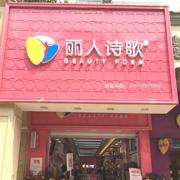 热烈祝贺丽人诗歌江西莲塘店盛大开业!