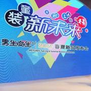 【童装新未来】男生女生2017年春夏新品发布会圆满结束