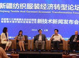 新疆纺织服装经济转型论坛在沪开幕