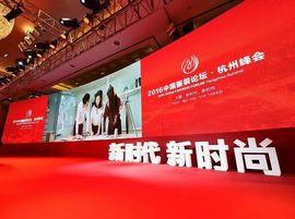 中国服装论坛·杭州峰会:群雄会聚把脉行业未来