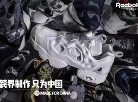 """锐步""""跨界制作,只为中国""""系列引爆2016 YO HOOD"""