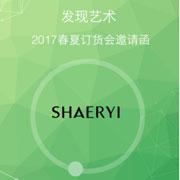 莎尔依春夏2017新款品鉴会