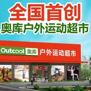 奥库户外资讯-最优秀的商业模式,一定诞生最兵荒马乱的时代!