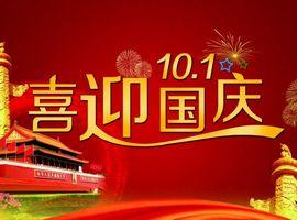 中国服装网2016国庆放假通知 祝大家节日快乐