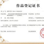 圣恩熙女鞋独创五环模式 获作品登记证书