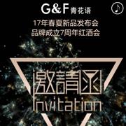 G&F青花语女装2017春夏新品发布会及品牌成立7周年红酒会即将开启!