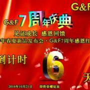 恭喜G&F青花语女装新成员加入,G&F青花语17年春夏新品订货会即将开启!