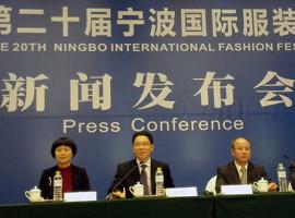 第二十届宁波国际服装节新闻发布会今日召开