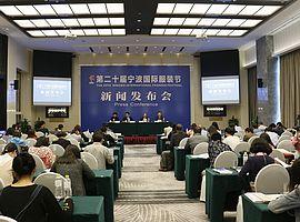 宁波国际服装节《宁波纺织服装产业发展报告》发布