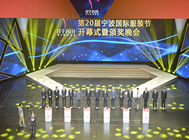 第二十届宁波国际服装节开幕式暨颁奖晚会隆重举行