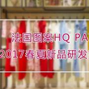法国图案女装2017春夏新品研发完美收官!