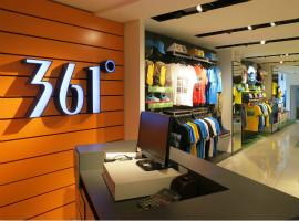 361度第三季度主品牌及童装品牌同店销售均增7.3%