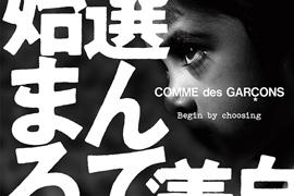 2017Met Gala主题公布 川久保玲成个人品牌第二人