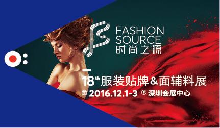 第18届Fashion source博览会