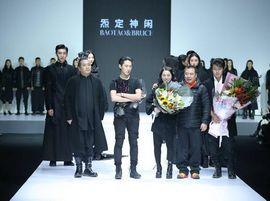 中国国际时装周炁定神闲·新锐设计师联合发布