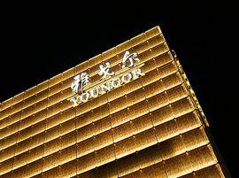 雅戈尔6.51亿元转让股权套现 主营业务不再是服装