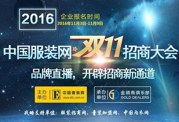 2016双十一招商大会首日直播掀起加盟热