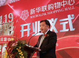 上海新华联购物中心打造商业地产新格局