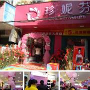热烈祝贺珍妮芬安徽六安杭埠店隆重开业