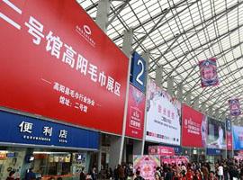 第99届中国针棉织品交易会(中针会)招商盛大启航