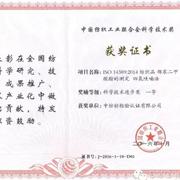 """中纺标喜获中国纺织工业联合会""""纺织之光""""多项科技进步奖"""