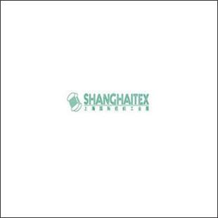 2017第十八届上海国际纺织工业展览会