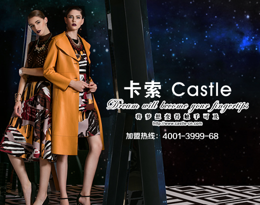 珠海市卡索服饰有限公司