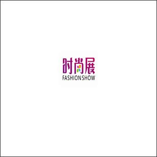 2017上海国际时尚产业及服装配饰展览会