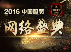 2016中国服装网络盛典盛大启幕 等你来撩!