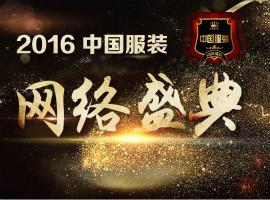 2016中国服装网络盛典报名攻略(影响力人物)