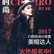 CHIHIRO新帽馆/年度美帽达人火热报名中!