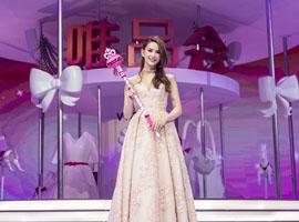 唯品会发布中国时尚洞察报告,粉红势力苏醒