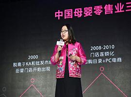 蜜芽创始人刘楠:跨境电商是个伪命题