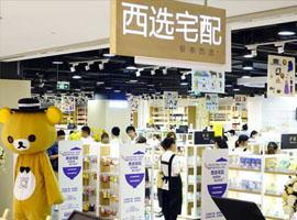 """银泰西选:""""网红""""超市继续扩容 将拥有14家店"""