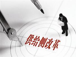 供给侧结构性改革:开启中国经济发展新实践