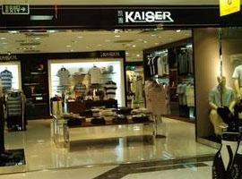 凱撒股份更名為凱撒文化 服裝業務對業績影響猶在