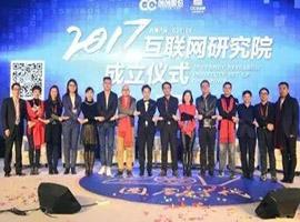 中国服装产业互联网研究院正式成立