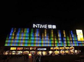 银泰商业12月28日起停牌 原因待公布