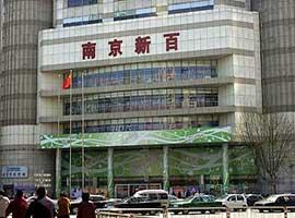 南京新百子公司3500万英镑收银行25%股份