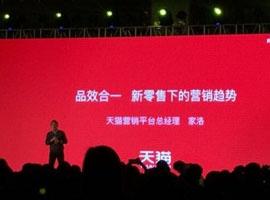 天猫品牌总经理家洛:新零售时代的营销趋势