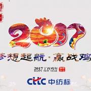 梦想起航,赢站鸡年——中纺标全体员工恭祝您新年快乐!
