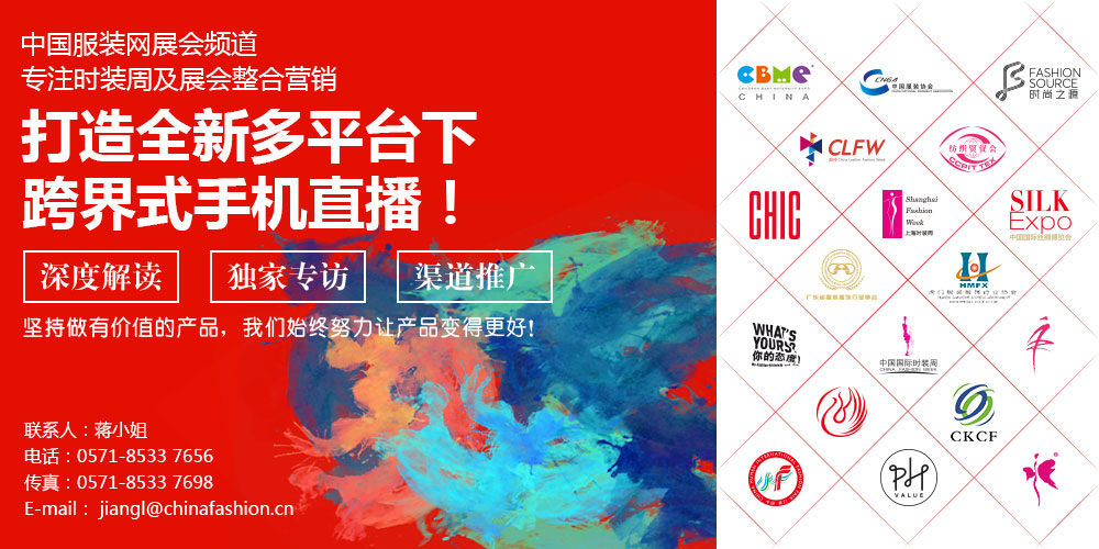 中国服装网展会频道专注时装周及展会整合营销