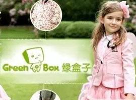 2016最后一天传噩耗:童装品牌绿盒子破产了