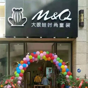 M&Q大眼蛙童装-热烈庆祝M&Q大眼蛙福建泉港新店开业啦!