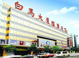 广州白马紧抓市场先机 成服装产业链服务的专业市场