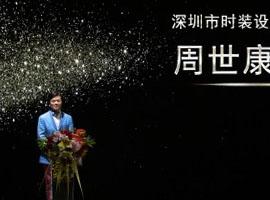 名师秀中国 第二届中国(深圳)国际时装节隆重开幕!