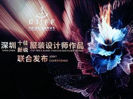 2016年度深圳十佳暨新锐时装设计师作品联合发布