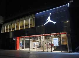 Jordan新开了两家旗舰店 淘宝店生存空间又小了一点
